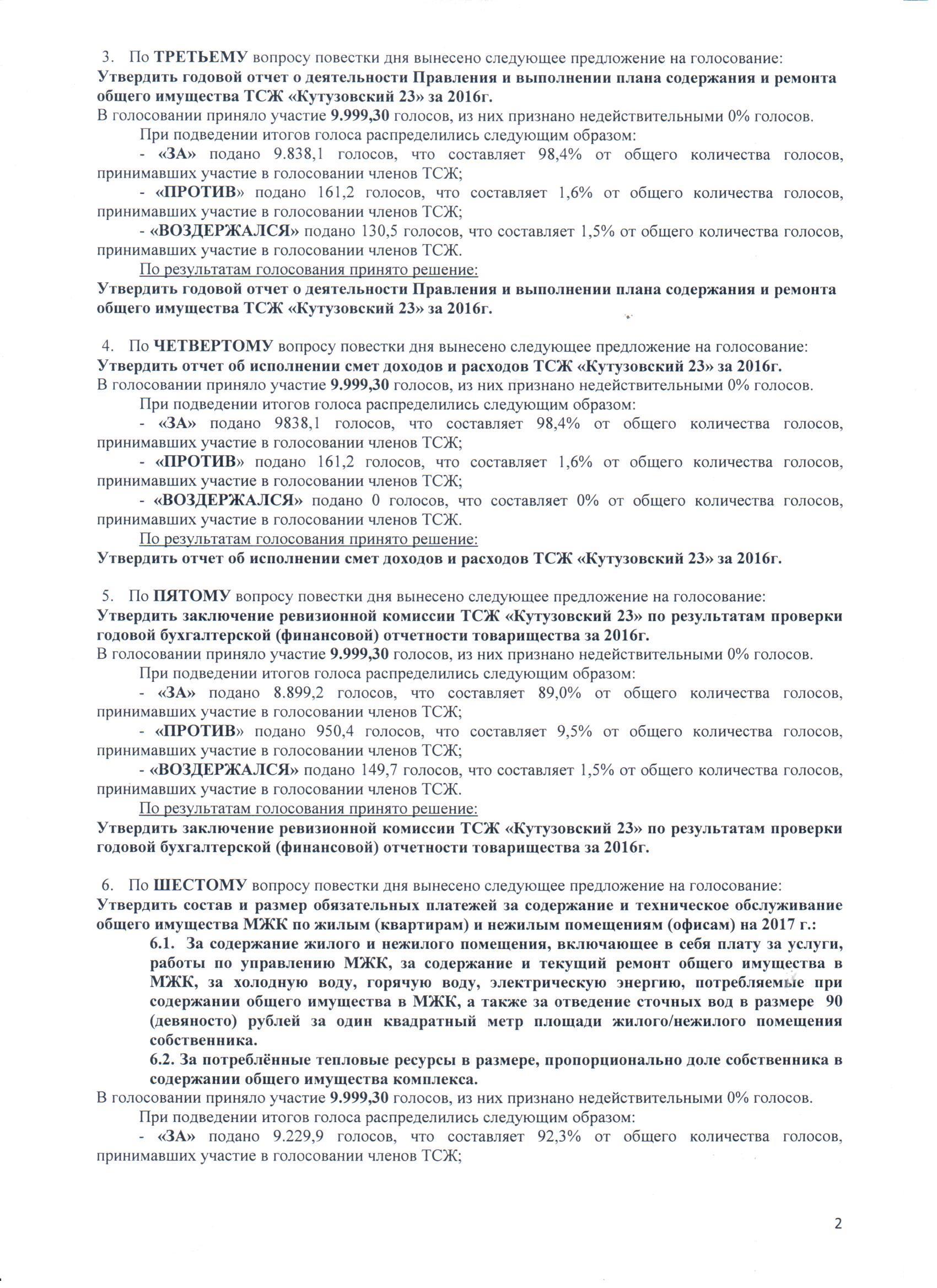 протоколы годовых собраний